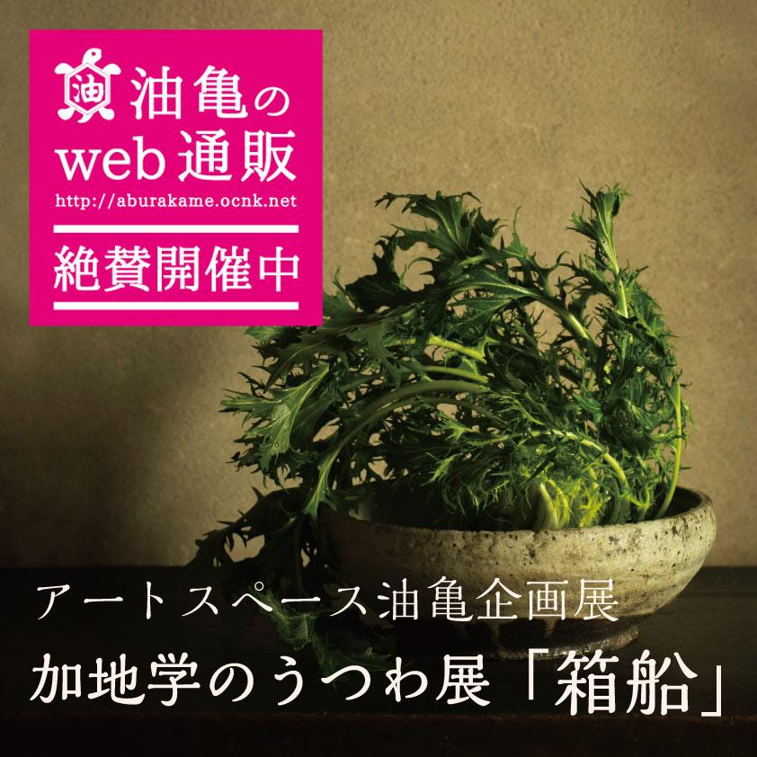 アートスペース油亀企画展 加地学のうつわ展「箱船」web通販はこちらから!