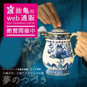 アートスペース油亀企画展 ヒヅミ峠舎 三浦圭司・三浦アリサのうつわ展「夢のつづき」web通販はこちらから!