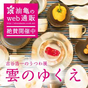 古谷浩一のうつわ展「雲のゆくえ」web通販展はこちらから!