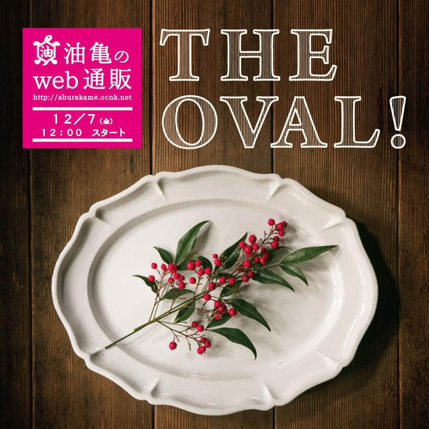 油亀の特別企画展「THE OVAL!」web通販はこちらから!