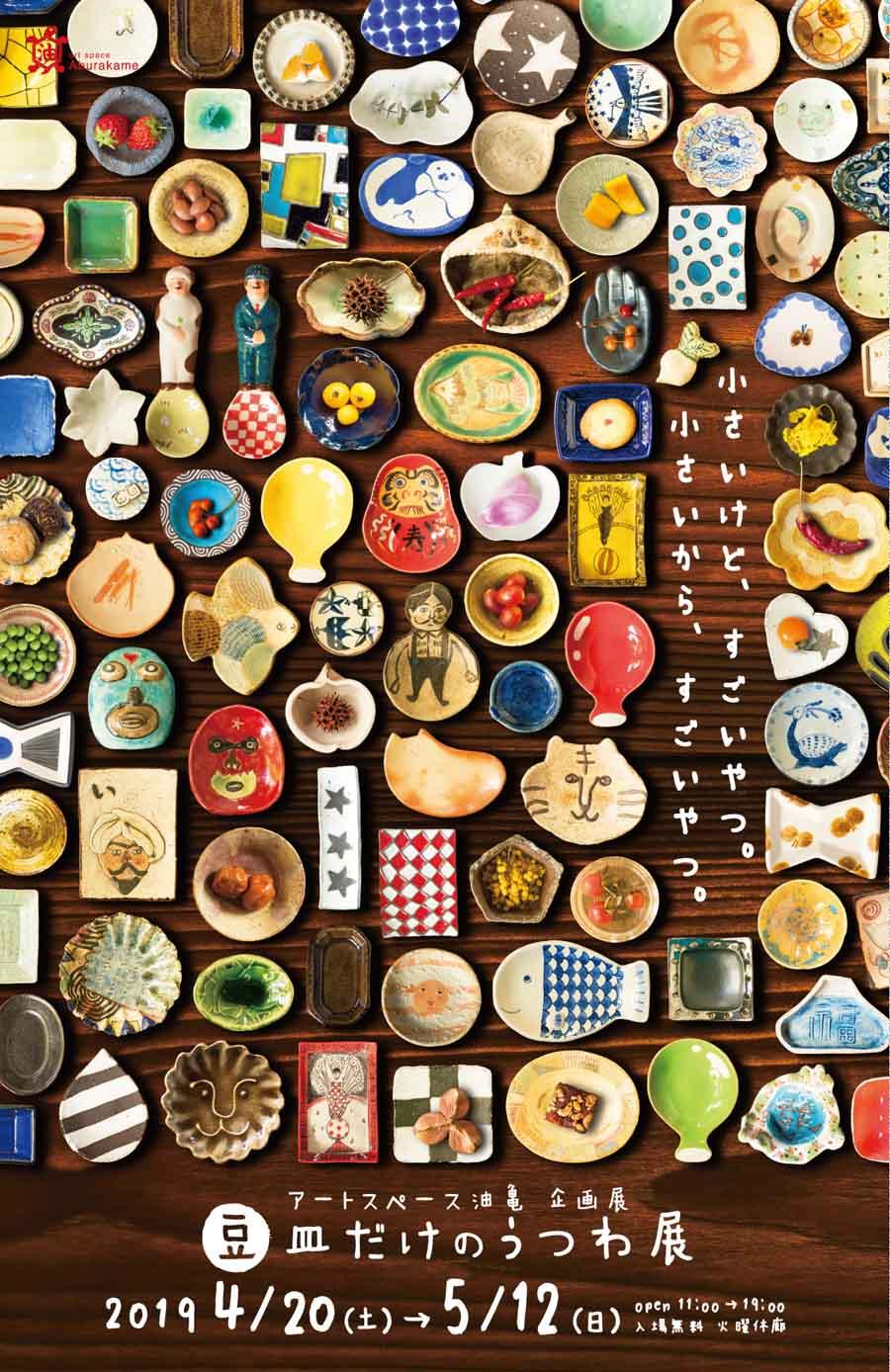 アートスペース油亀企画展「豆皿だけのうつわ展ー小さいけど、すごいやつ。小さいから、すごいやつ。ー」より